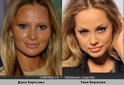 Таня Воржева(Джоли) похожа на Дану Борисову