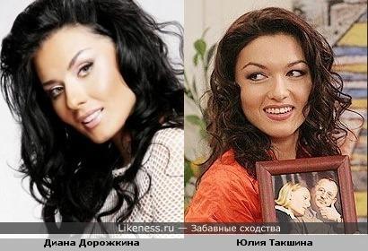 Диана Дорожкина похожа на Юлию Такшину