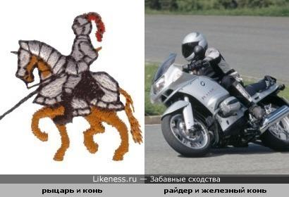 рыцарь и мотоциклист чем-то похожи :)