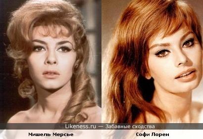 Мишель Мерсье и Софи Лорен тоже похожи :)