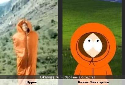 Шурик и Кенни Маккормик похожи