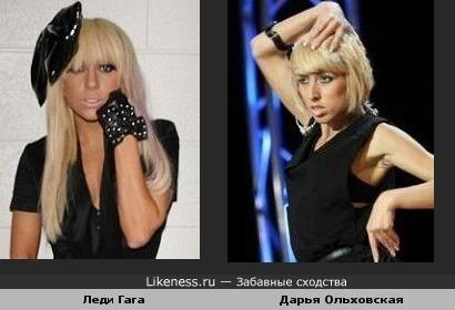 украинская танцовщица Дарья Ольховская похожа на Леди Гагу