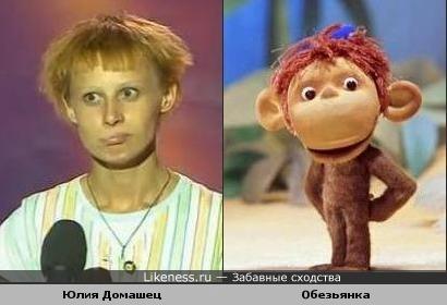 Юлия Домашец похожа на обезьянку ( из мультф.38 попугев)