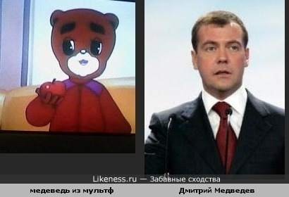медвежонок из мультфильма показался похож на Дмитрия Медведева