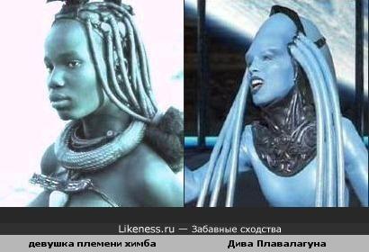 если девушку племени химба намажется голубой глиной, а не красной то получится похоже на Диву Плавалагуну