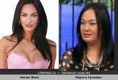 Меган Фокс и Лариса Гузеева похожи