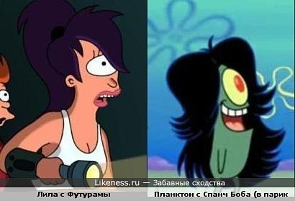 Лила с Футурамы и Планктон с Спан Боба (в парике) похожи