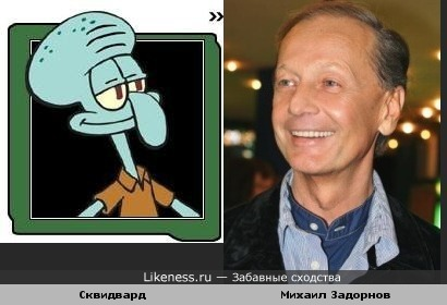 Сквидвард похож на Михаила Задорнова