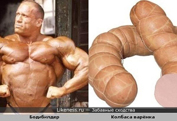 Бодибилдеры похожи на колбасу