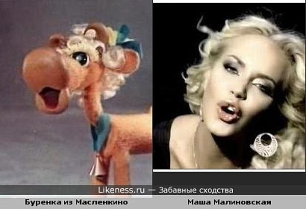 Буренка из Масленкино и Маша Малиновская похожи