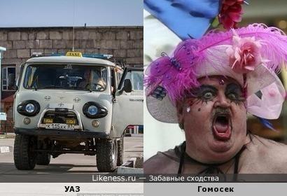 УАЗик и ГОМик