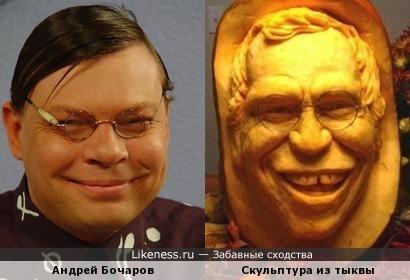 Скульптура из тыквы и Андрей Бочаров