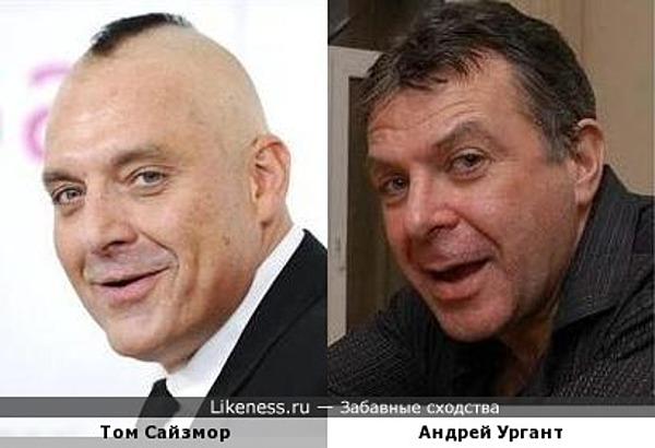 Том Сайзмор похож на Андрея Урганта