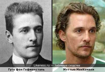 Гуго фон Гофмансталь похож на Мэттью Макконахи