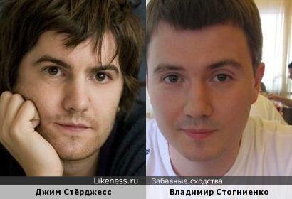 Стёрджесс и Стогниенко