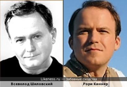Шиловский и Киннер