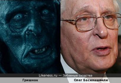 Орк Гришнак похож на Олега Басилашвили
