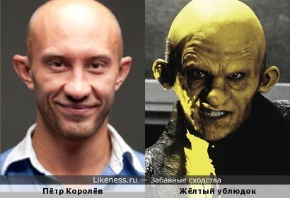 Пётр Королёв похож на Рорка младшего