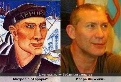 Матрос похож на Игоря Жижикина