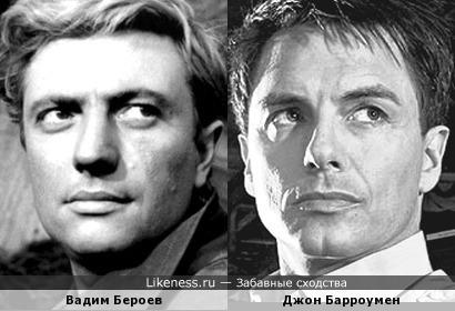 Бероев/Барроумен