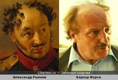 Бернар Фарси похож на Рылеева