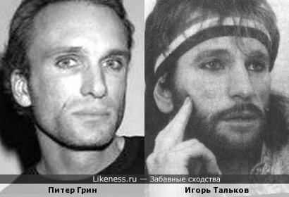 Грин неожиданно напомнил Талькова