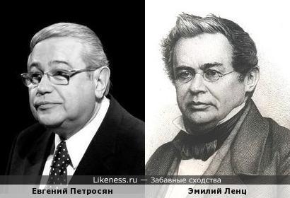 Эмилий Ленц похож на Евгения Петросяна