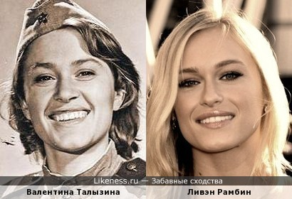 Ливэн Рамбин напомнила Валентину Талызину в молодости.