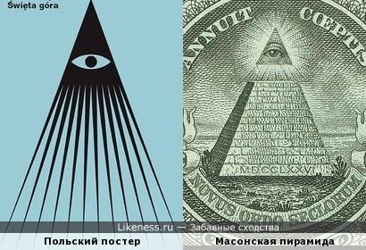 Дотянулись проклятые масоны, или Очередной креатив поляков