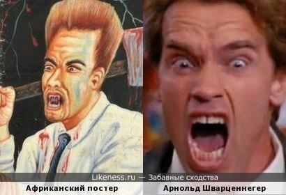 Арнольд Шварценнегер - африканский вампир