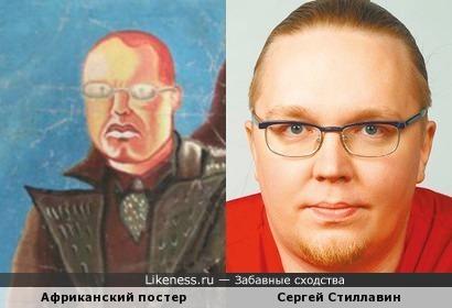 Сергей Стиллавин - африканский Морфеус