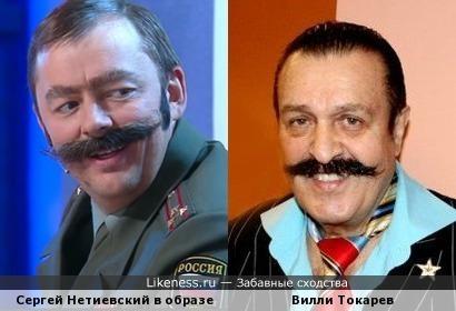 Сергей Нетиевский в образе полковника похож на Вилли Токарева