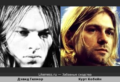 Дэвид Гилмор похож на Курта Кобейна