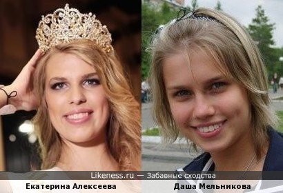 Екатерина Алексеева и Дарья(Даша) Мельникова похожи