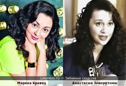 Марина Кравец похожа на Анастасию Заворотнюк