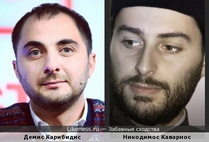 Демис Карибидис похож на Никодимоса Каварноса