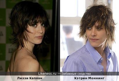 Лиззи Каплан похожа на Кэтрин Моннинг