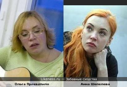 Анна Шепелева похожа на Ольгу Прохватыло