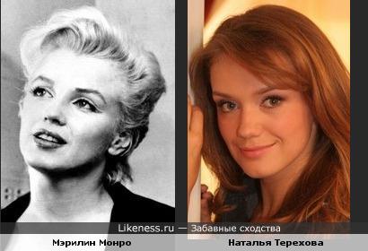 Мэрилин Монро и Наталья Терехова