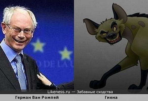 Герман Ван Ромпей и Гиена