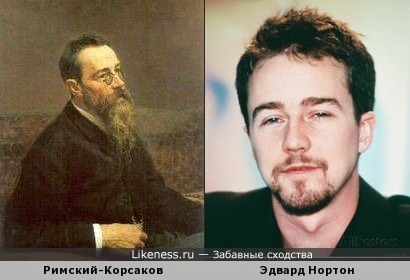Эдвард Нортон напоминает Николая Римского-Корсакова