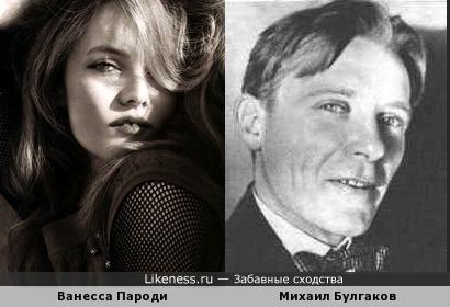 Ванесса Пароди и Михаил Булгаков
