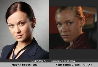 Мария Берсенева и Кристанна Локен в этом кадре похожи