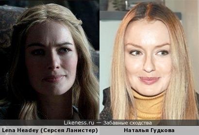 Лена Хиди в образе Серсеи Ланистер и Наталья Гудкова похожи