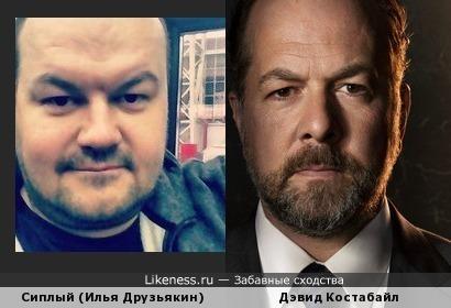 Сиплый напомнил актера Дэвида Костабайла
