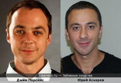 Джим Парсонс похож на Юрия Аскарова