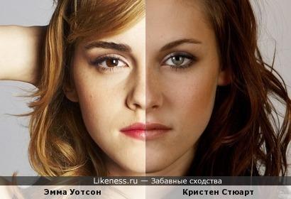 Эмма Уотсон похожа на Кристен Стюарт