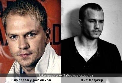 Вячеслав Дробинков напомнил Леджера