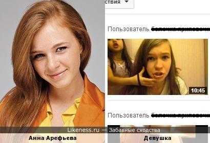 Девушка из видео чем-то напоминает Анну Арефьеву...