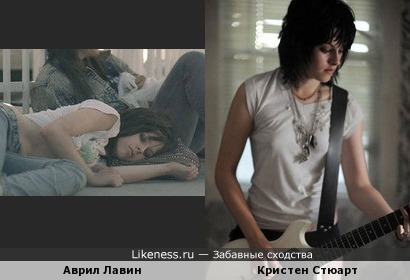 Avril Lavigne - Nobody's Home и Кристен Стюарт- The Runaways..